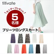 【titivate】プリーツロングスカート