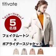 株式会社ALEFS(titivate)の取り扱い商品「【titivate】フェイクムートン×ボアライダースジャケット」の画像