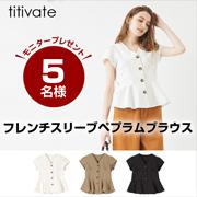 株式会社ALEFS(titivate)の取り扱い商品「【titivate】フレンチスリーブペプラムブラウス」の画像
