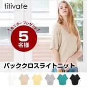 株式会社ALEFS(titivate)の取り扱い商品「【titivate】バッククロスライトニット」の画像