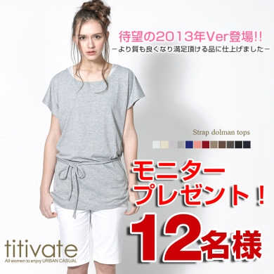 【titivate】紐付きTシャツワンピ