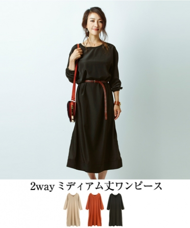 【UR'S】2wayミディアム丈ワンピース