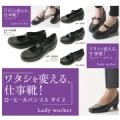 【働く女性応援!】ワタシを変える仕事靴Lady worker(レディーワーカー)/モニター・サンプル企画