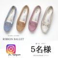 【インスタ投稿】新商品★春色カラーパンプス 5名様!/モニター・サンプル企画