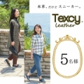 本革、なのにスニーカー【texcy leather(テクシーレザー)】5名様/モニター・サンプル企画