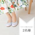 ブログ無しOK!アンケート回答で抽選で【2名様】にバレエパンプスプレゼント★