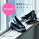 イベント「19SS新商品!ブラックパンプスお試し【10名様】」の画像