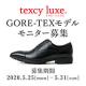 \テクシーリュクスGORE-TEXシリーズ モニター募集/