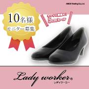 「【10名様募集!】働く女子の必需品!仕事靴選ぶならLady worker」の画像、アシックス商事株式会社のモニター・サンプル企画