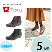 生活防水ショートブーツ【texcy(テクシー)】5名様