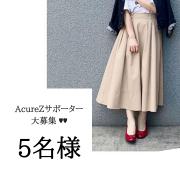 「【AcureZサポーター募集♥】一緒にAcureZを応援して頂ける方大募集です!」の画像、アシックス商事株式会社のモニター・サンプル企画