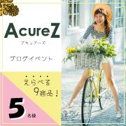 【選べるラインナップ】AcureZ(アキュアーズ)新商品モニター募集。