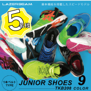 【kid's】LAZERBEAMジュニア運動靴モニター5名様募集!