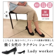 働く女子の必需品★Lady workerパンプス5名様プレゼント