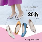 「【エンタメ賞企画】17時を過ぎたら違いがわかる。Lady worker20名様!」の画像、アシックス商事株式会社のモニター・サンプル企画