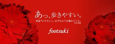 あ、歩きやすい。footsuki(フットスキ)