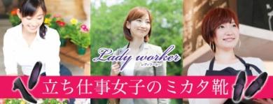【立ち仕事女子におすすめ】Lady worker(レディワーカー)