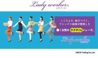 立ち仕事女子のミカタ靴☆Lady worker