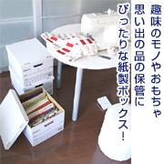 「趣味グッズやおもちゃ、思い出の品入れに!オシャレな紙製箱バンカーズボックス」の画像、収納の巣(株式会社テンネット)のモニター・サンプル企画