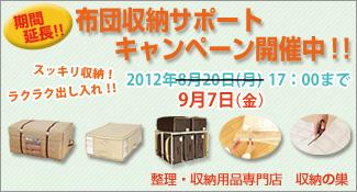 整理・収納用品専門店 収納の巣『布団収納サポートキャンペーン!!』