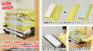 はだか収納にサヨナラ!でsu:tto*お財布にやさしいビギナーズ寝具収納袋5枚入