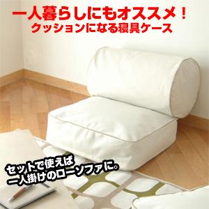新生活にもオススメ!片づけ場所に困る寝具がクッションに変身する収納ケースセット