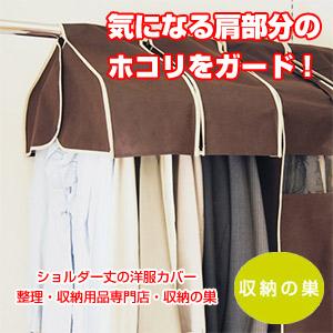 ショルダー丈の洋服カバー