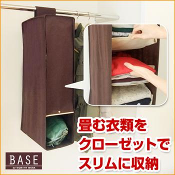 畳む衣類をクローゼットでスリムに収納するウェアホルダー