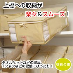 上棚への収納ラクラク!衣替えに役立つ柔らかな収納ケース(スムーズアップケース)