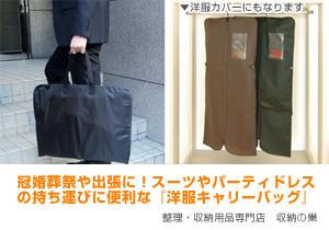 スーツやパーティドレスの持ち運びに便利な『洋服キャリーバッグ』