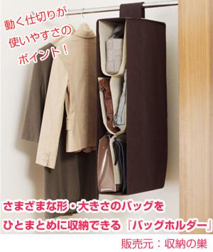 さまざまな形・大きさのバッグをひとまとめにしてくれるバッグホルダー