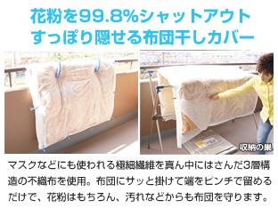 花粉を99.8%シャットアウト*すっぽり隠せる布団干しカバー 5枚入