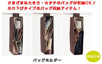 さまざまな形・大きさのバッグをひとまとめにしてくれる優秀アイテム・バッグホルダー