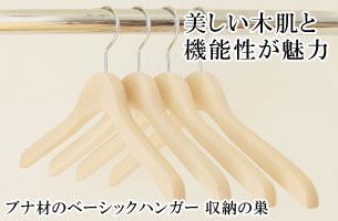 ブナ材のベーシックハンガー(木製ハンガー)