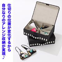 アレンジボックス(レギンス、ストール等の小物収納にピッタリな浅型布製BOX)