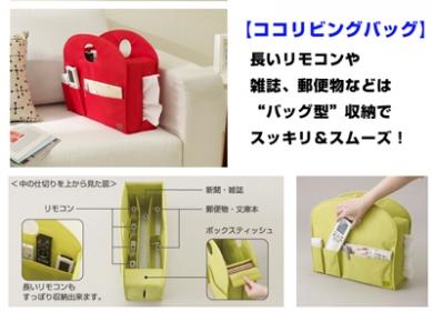 リビングすっきり☆長いリモコンやティッシュ、雑誌、新聞などのバッグ型収納アイテム