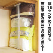 幅15cmのすき間でも寝具の積み重ねOK!*押入れの新収納術!