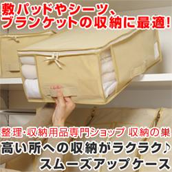 敷パッドやシーツ、毛布などの収納に便利なスムーズアップケース
