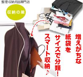 増えがちな紙袋をサイズで分類!スマート収納!ペーパーバッグストッカー