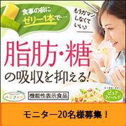 脂肪と糖の吸収を抑える食前デザート「ベジファス」【顔出しモニター20名様募集】