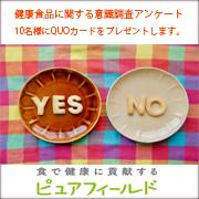 【女性限定 健康食品に関する意識調査アンケート】クオカード500円分を10名様に