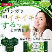 新商品「煌めきモリンガ青汁」お披露目イベント