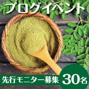 【@コスメ一位取得記念】夏に最適なダイエットドリンク ブログに投稿!