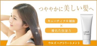 しっとり潤う抜群の保湿力!!痛んだ髪を美しく蘇らせる。