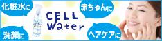 用途は様々♪万能化粧水「セルウォーター」!