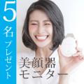 <現品プレゼント♡>ウォーターピーリング美顔器のモニター<毛穴洗浄>/モニター・サンプル企画