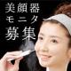 イベント「徹底毛穴ケア♡美顔器のモニター募集<美容液つき!>」の画像