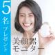 イベント「<現品プレゼント♡>ウォーターピーリング美顔器のモニター<毛穴洗浄>」の画像