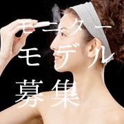 <後藤真希さんも愛用♡>家庭用ピーリング美顔器のモニター<毛穴洗浄>