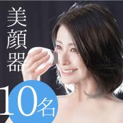 「<毛穴洗浄>ウォーターピーリング美顔器のモニター<現品プレゼント♡>」の画像、イノベイション株式会社のモニター・サンプル企画